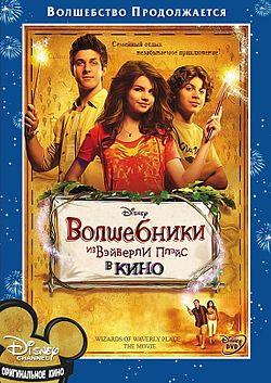 «Смотреть Сериал Волшебники Из Вэйверли Плэйс Онлайн» — 2012