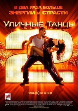 «Смотреть Уличные Танцы 3d» — 1998