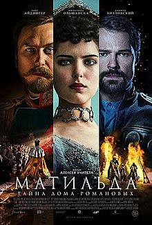 Русские российские исторические фильмы 20172016