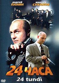 «Профит Смотреть Онлайн Фильм» — 2010