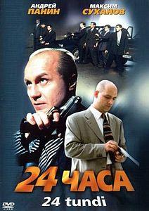 смотреть сериал 24 онлайн