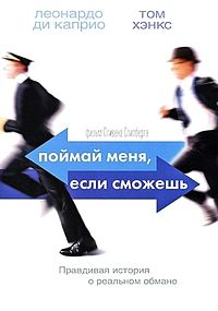 Catch Me if You Can (2002).jpg