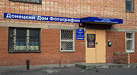Donetsk Photo House.JPG