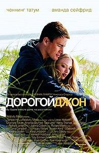 Дорогой Джон (фильм, 2010) — Википедия ченнинг татум википедия