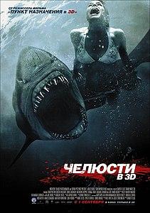 фильмы 3d акула