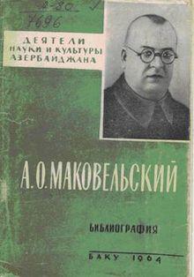 Маковельский а о древнегреческие атомисты баку 1946