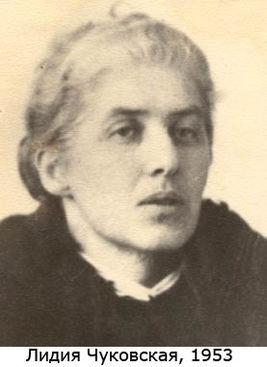 Лидия Чуковская.jpg