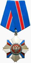 Орден «За военные заслуги» (РФ).png