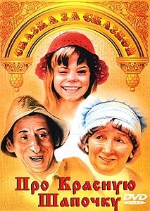 «Про Красную Шапочку» — 1977