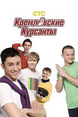 Кремлёвские курсанты 1 сезон