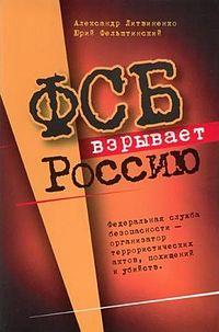 скачать торрент фсб взрывает россию
