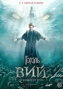 Постер фильма «Гоголь. Вий».jpg