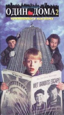 Обложка российского VHS-издания 1997 года