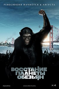 200px-Rise_of_the_Planet_of_the_Apes_Pos