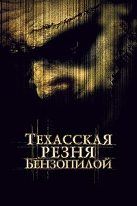 Texas chainsaw poster.jpg