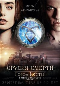 The Mortal Instruments City of Bones.jpg