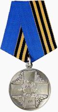 Медаль «Защитнику свободной России».png