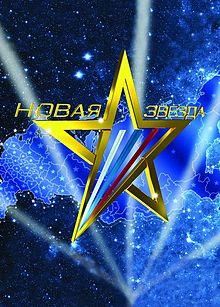 Новая звезда результаты конкурса