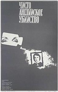 «Смотреть Фильмы Онлайн Чисто Английское Убийство» — 2012