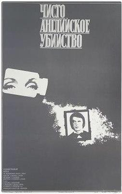 «Чисто Английское Убийство.сериал Смотреть Онлайн» — 1997