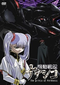 Martian Successor Nadesico Prince of Darkness.jpg