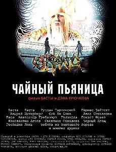 «Баста Смотреть Клип» — 2003