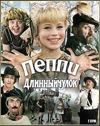 Фильм Пеппи Длинныйчулок