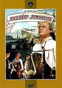 Фильм михайло ломоносов