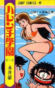 Комикс манга про передвижной секс магазинчик в котором продовались члены и вагины фото 415-854
