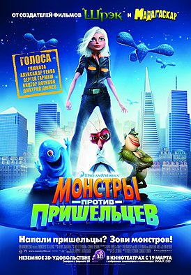 Monsters vs Aliens poster.jpg