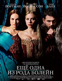 The other Boleyn girl poster.jpg