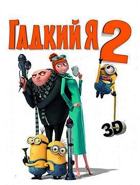 Гадкий я 2 (постер).jpg