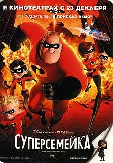 Суперсемейка Pixar.jpg