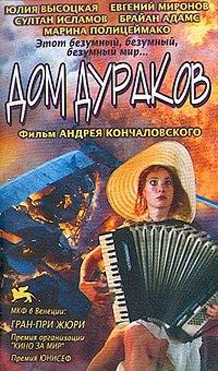 http://upload.wikimedia.org/wikipedia/ru/thumb/8/86/Dom_durakov.jpg/200px-Dom_durakov.jpg