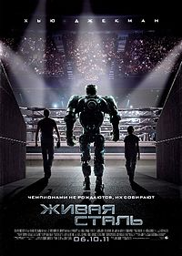 http://upload.wikimedia.org/wikipedia/ru/thumb/8/86/Real-Steel.jpg/200px-Real-Steel.jpg