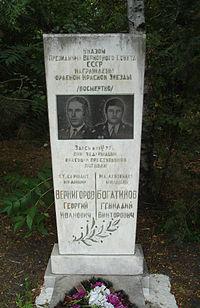 Эконом памятник Волна Морозовск памятник из гранита Полысаево