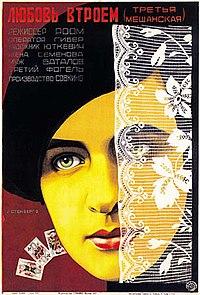 Постер фильма Третья Мещанская 1927.jpg