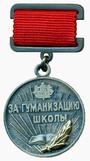 награждение знаком за гуманизацию школы санкт петербурга