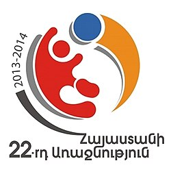 Armenian Primer League 2013-14.jpg