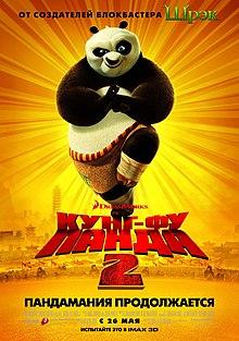 Кунг-фу панда 2 — Википедия анджелина джоли википедия