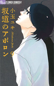Sakamichi no Apollon.jpg