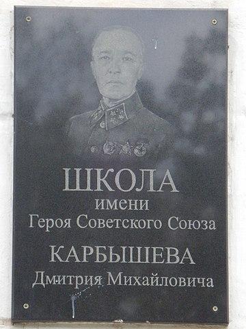 Памятная доска на здании средней общеобразовательной школы №92 г. Челябинска им. Карбышева