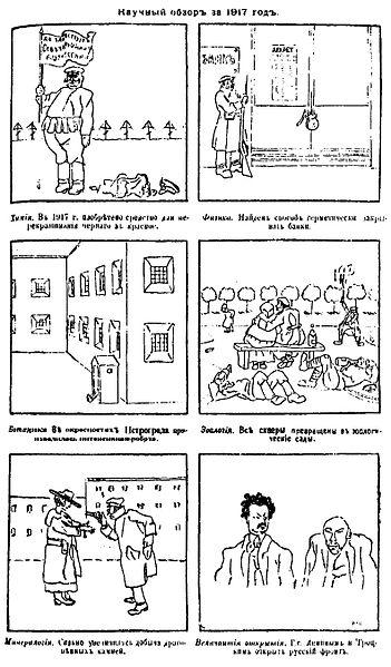 Файл:Научные открытия 1917 года.jpg