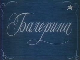 «Фильм Щелкунчик 1993» — 1996