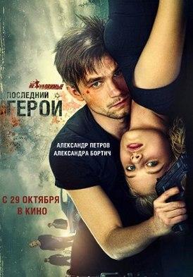 неуловимые джекпот фильм актеры