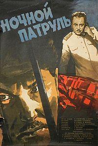 «Скачать Фильм Ночной Патруль» — 1984