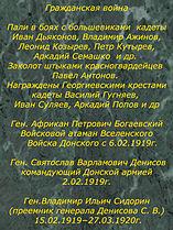157px-Marble_memorial_plate_%D0%94%D0%9A%D0%9A_2.jpg