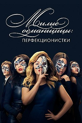 Pretty Little Liars- The Perfectionists.jpg