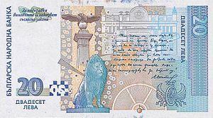 Курс лева болгария к евро