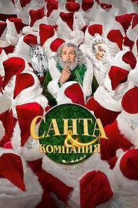 Santa & Cie (film).jpg